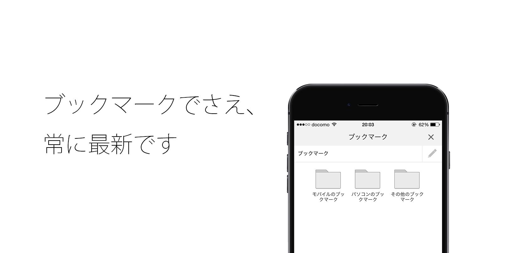 mobile_chrome_bookmark