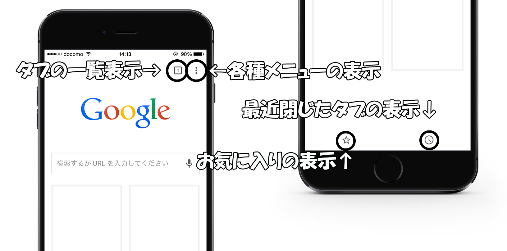 mobile_chrome_interface