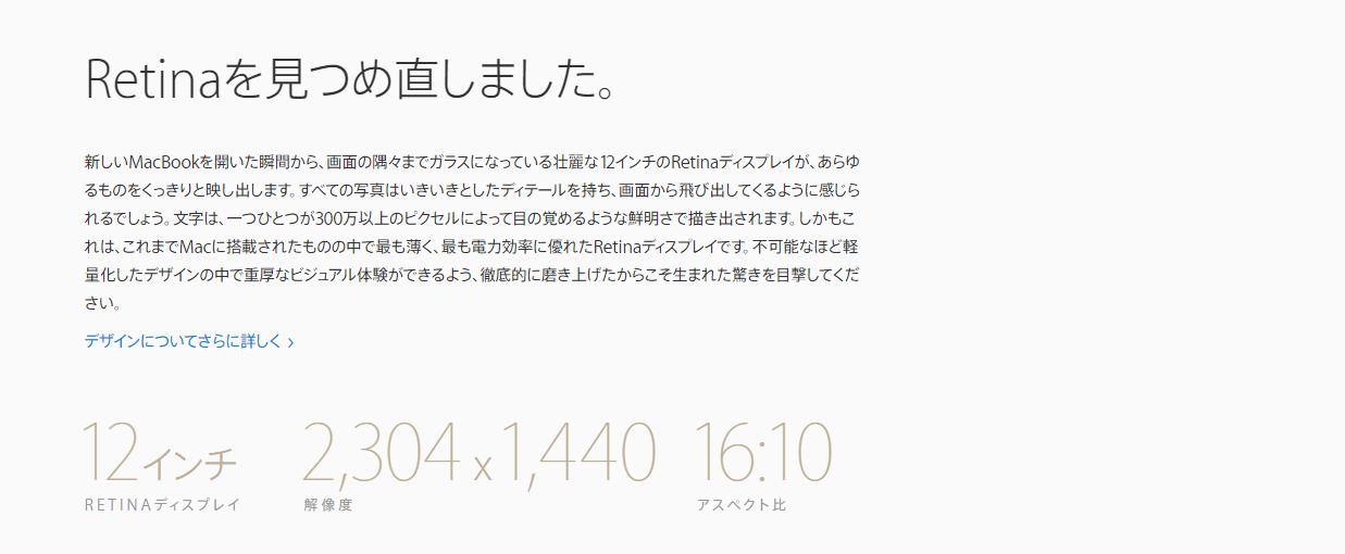 new_macbook_12_retina