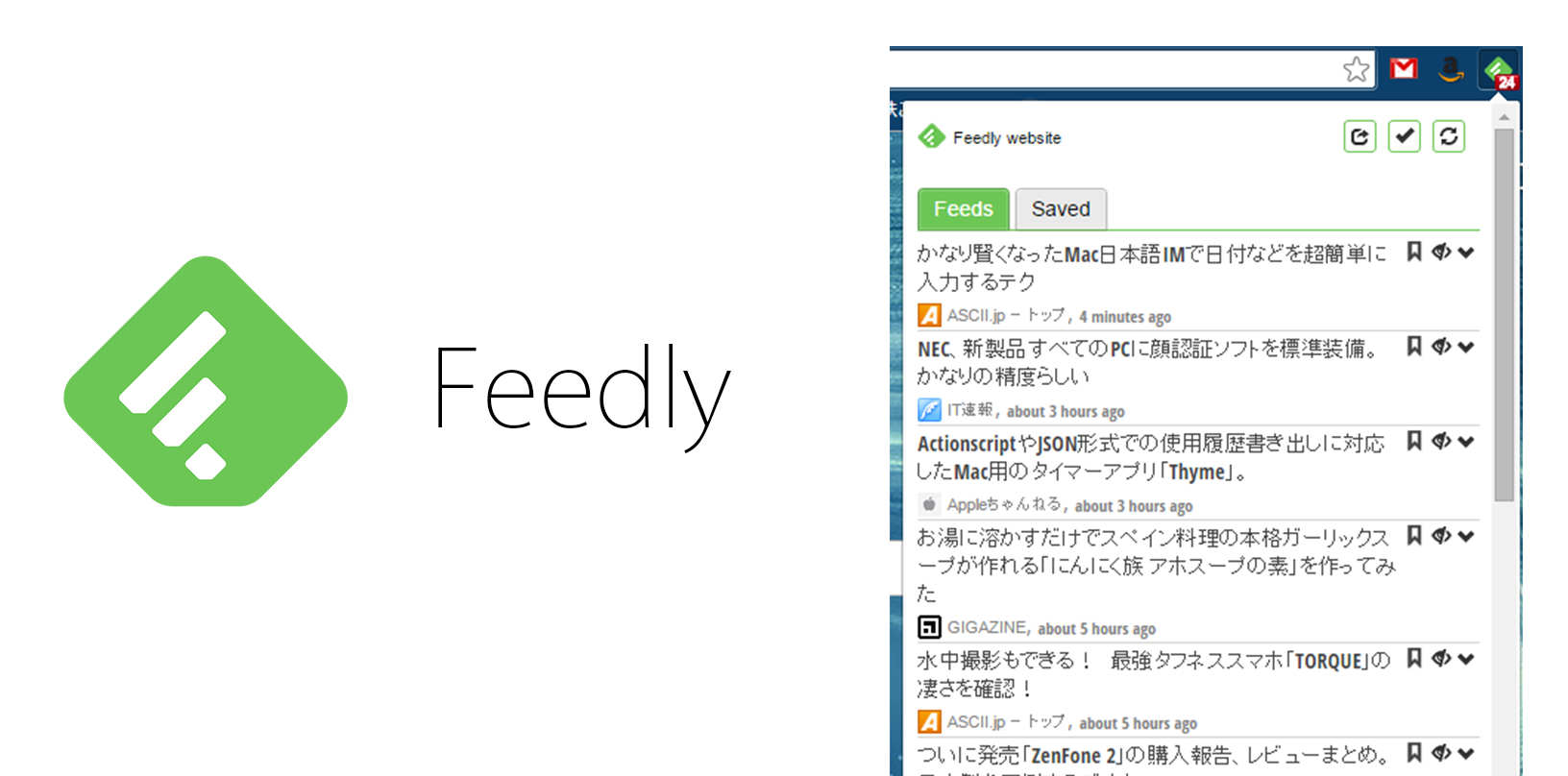 chrome_extentions_feedly