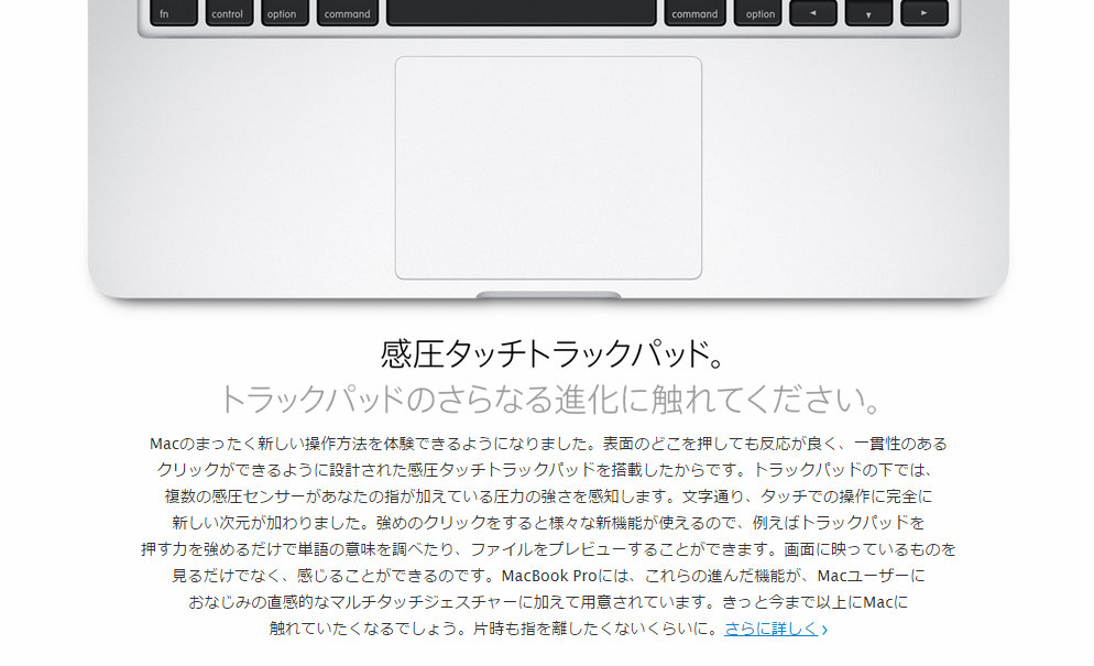 mbp15_mid2015_forcetouch