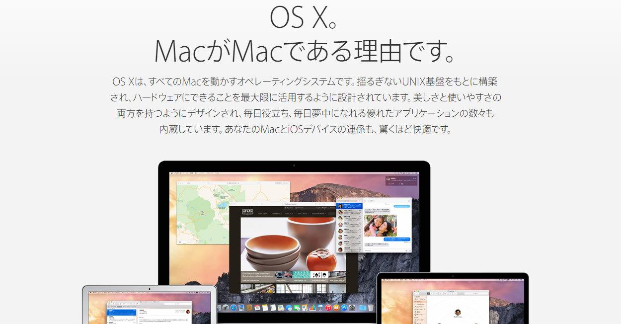 why_mac_OSX