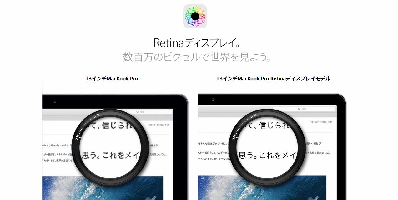 why_mac_retinadispray