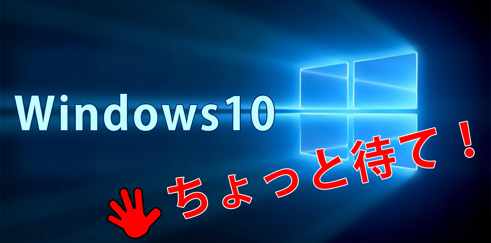 windows10_eyecatch