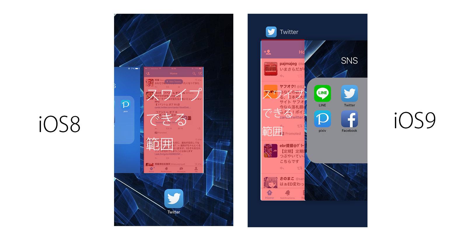 ios9_appswitcher